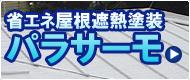 屋根専用省エネ塗装 パラサーモ